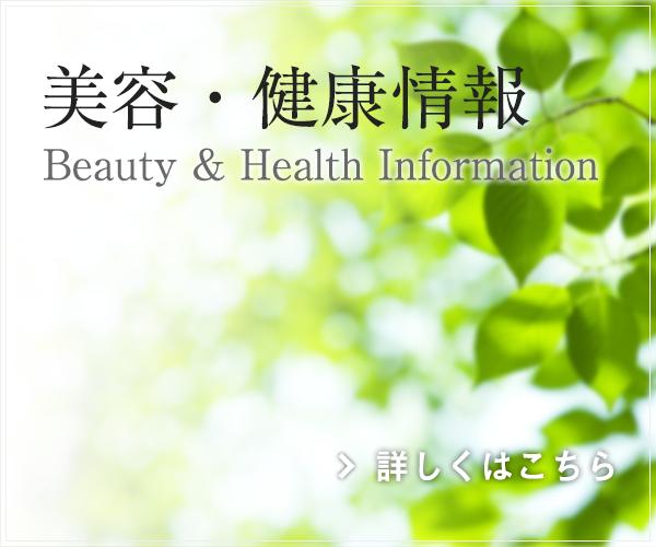 美容・健康情報