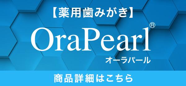 オーラパールブランドサイト
