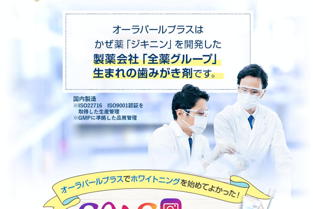 製薬会社「全薬グループ」 生まれの歯みがき剤です。