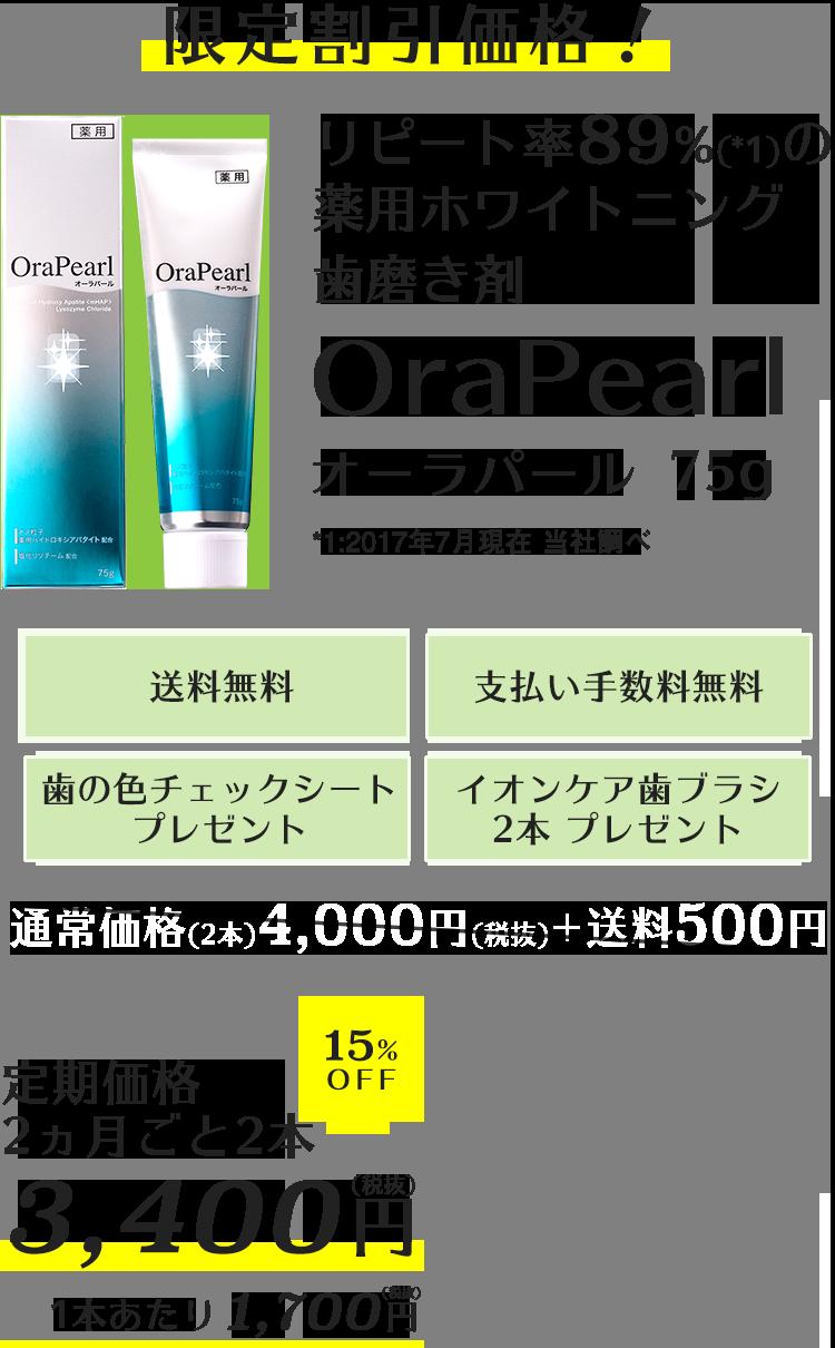初回だけの限定割引価格!リピート率89%(*1)の薬用ホワイトニング歯磨き剤「OraPearl オーラパール  75g」初回限定1,800円(税抜)