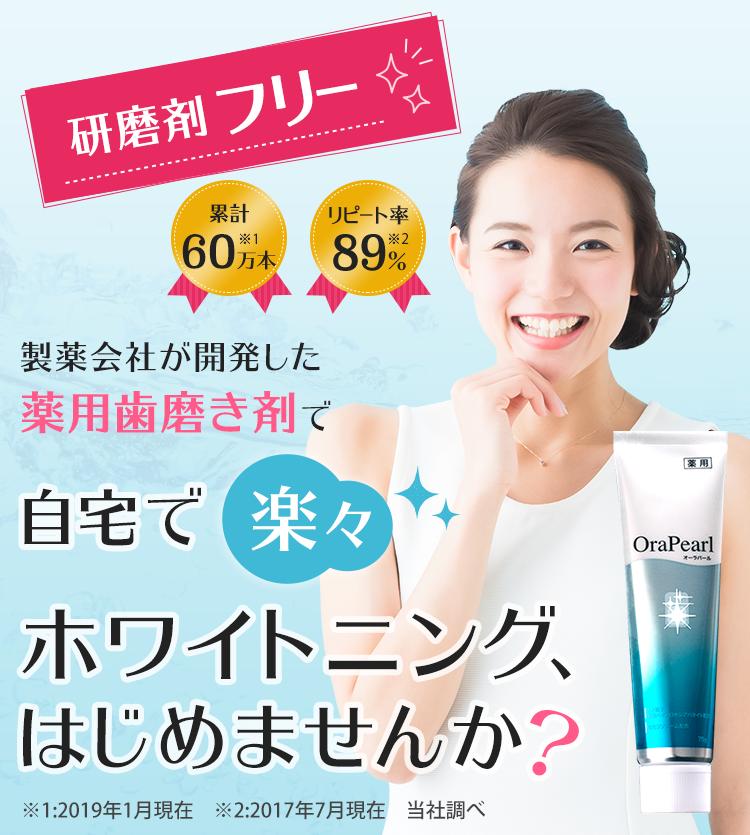 【研磨剤フリー】製薬会社が開発した薬用歯磨き剤で自宅で楽々ホワイトニング、はじめませんか?
