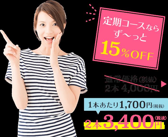 定期コースならず〜っと15%OFF 2本3,400円(税抜)(1本あたり1,700円(税抜))