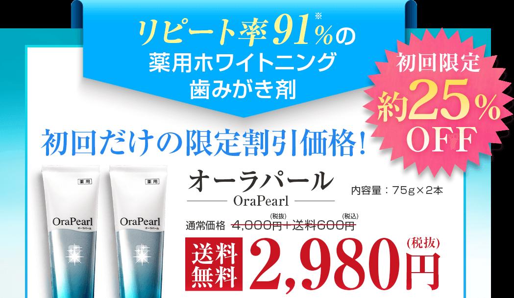 リピート率91%の薬用ホワイトニング歯みがき剤