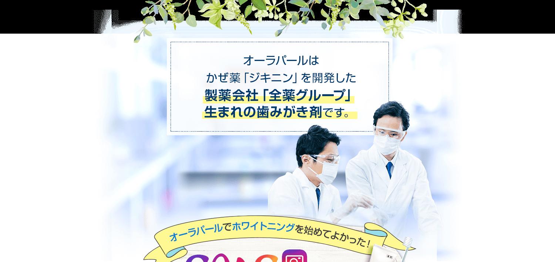 オーラパールはかぜ薬「ジキニン」を開発した製薬会社「全薬グループ」生まれの歯みがき剤です。